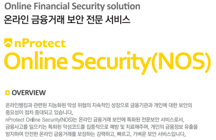 nPortect Online Security. 한국 네티즌 공공의 적 (출처: 엔프로텍트 홈페이지)