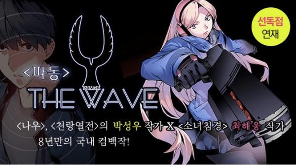 파동 (최해웅, 박성우)