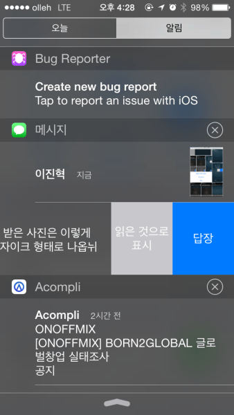iOS 8에서는 알림 센터에서 바로 답장과 읽은 것으로 표시하는 것을 선택할 수 있다.