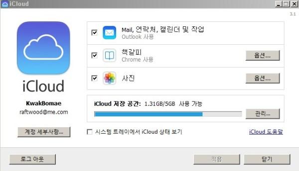 윈도우용 iCloud 제어판