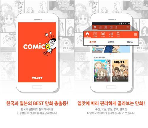 코미코(comico) 한국어 서비스