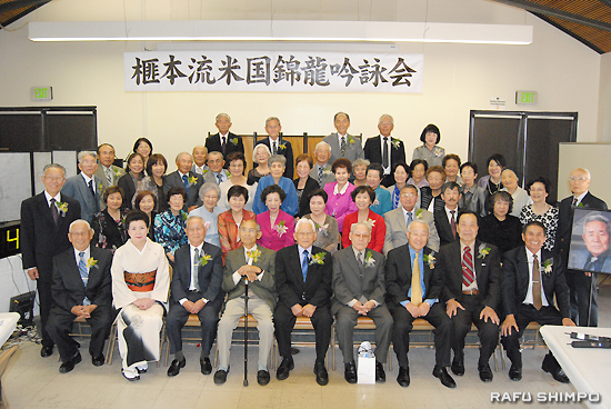 榧本流米国錦龍吟詠会の創立10周年記念祝賀吟詠大会に集まった会員と来賓