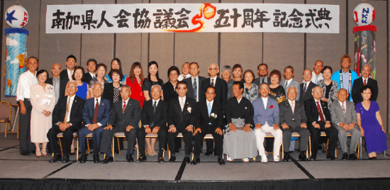 Japanese Prefectural Association of Southern California (Nanka Kenjinkai Kyogikai) members and supporters take a group photo at the 50th anniversary banquet held on Sept. 14 at Quiet Cannon in Montebello.