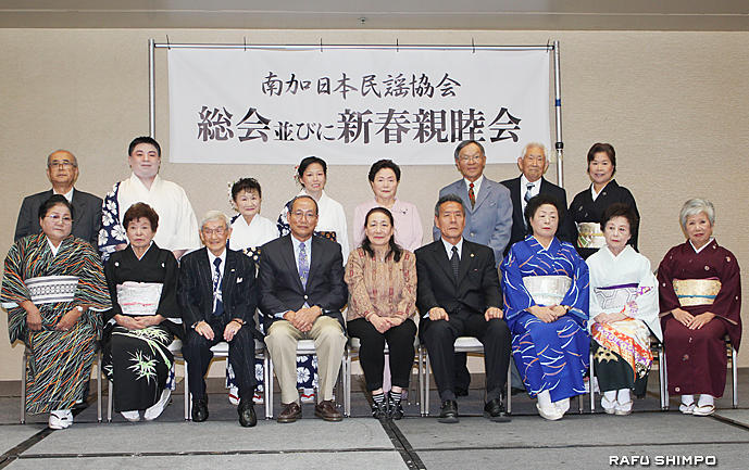 ラーセン美奈子会長(前列中央)と来賓、同協会加盟団体の会主、役員らが記念撮影