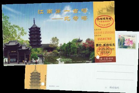 Les billets-cartes-postales du Temple du Nord