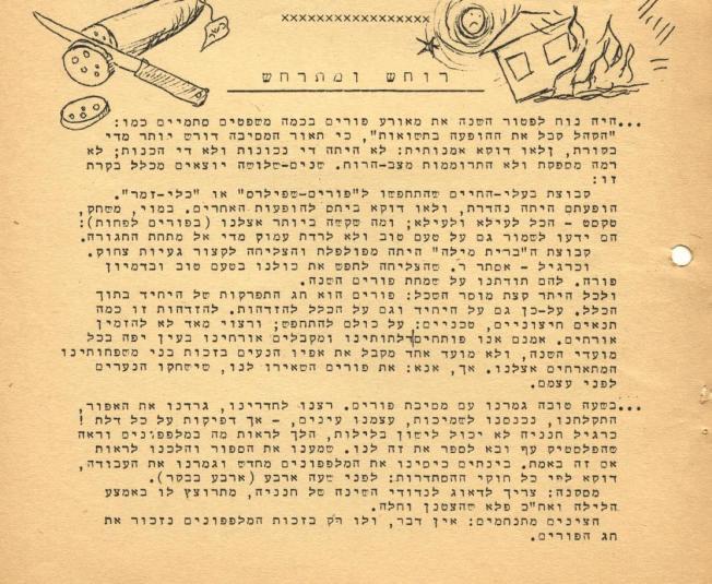 רוחש ומתרחש הד הנקרה גליון 68 ניסן תשכא 1961