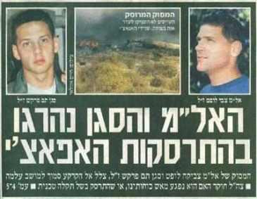 """אל""""מ צביקה לופט ז""""ל, בן הקיבוץ, נהרג בהתרסקות מסוק. 24.07.06"""