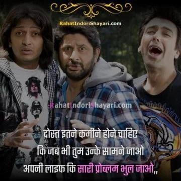 hindi Shayri dosti love