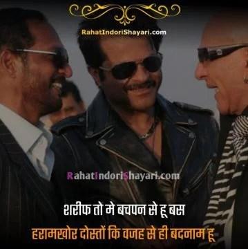 dosti shayri in hindi 2 lines