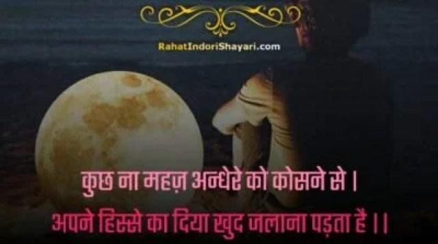 andhera shayari in hindi