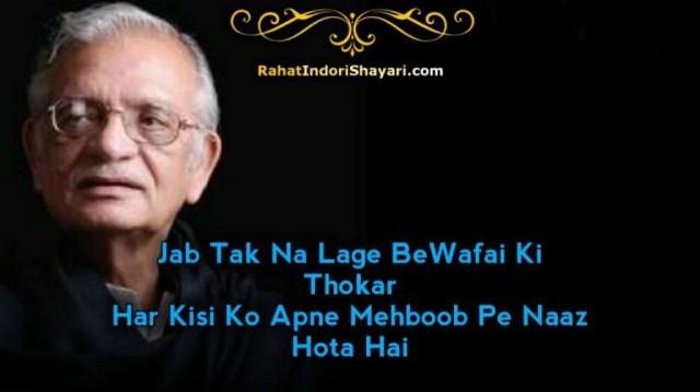 hindi font shayari