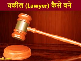 lawyer kaise bane puri jankari