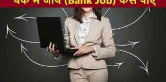 bank me job kaise paye