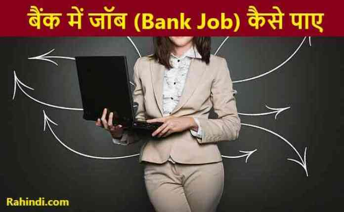 bank me job kaise paye