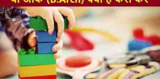 B.Arch course kaise kare