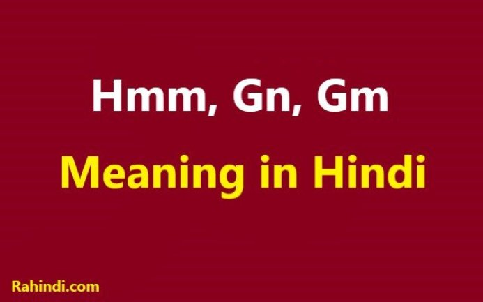 Hmm, Gn, Gm Ka Meaning in Hindi