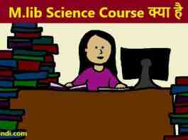 M.lib Science Course kaise kare