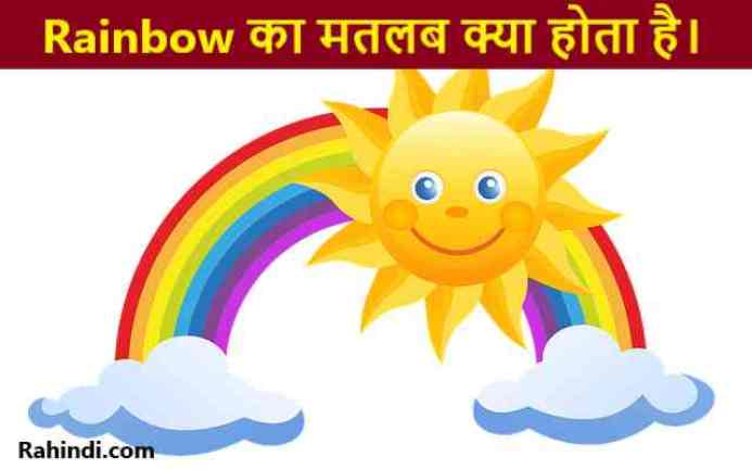 Rainbow meaning in hindi
