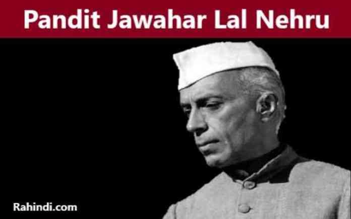 Essay on Pandit Jawahar Lal Nehru in Hindi