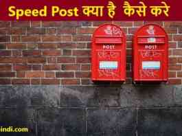 Speed Post kaise kare