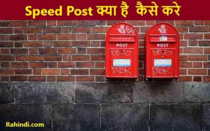 Speed Post kaise kare