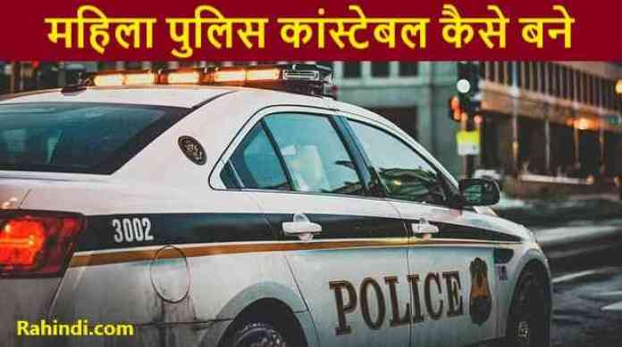 Mahila Police Constable kaise bane