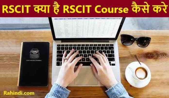 RSCIT Course Kaise Kare