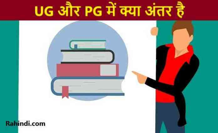 UG or PG Meaning in Hindi