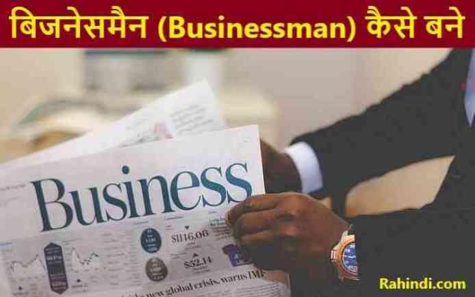 Businessman Kaise Bane