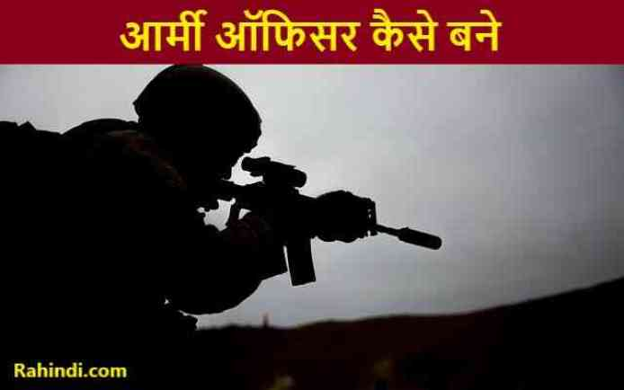 Indian Army Officer Kaise Bane