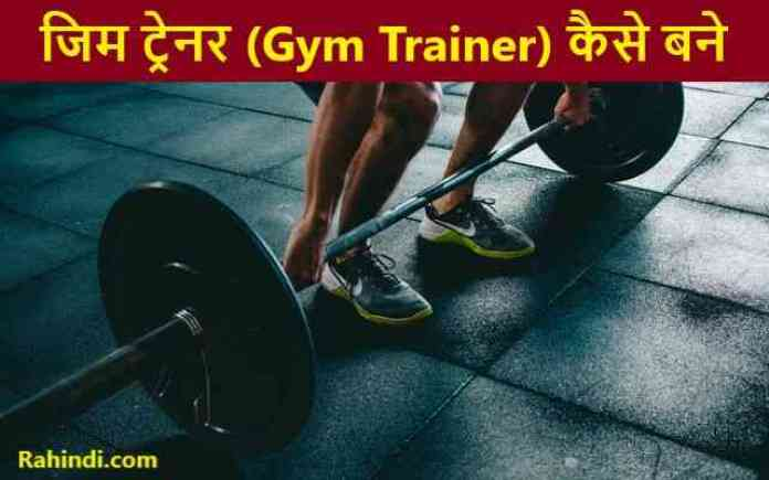 Gym Trainer Kaise Bane
