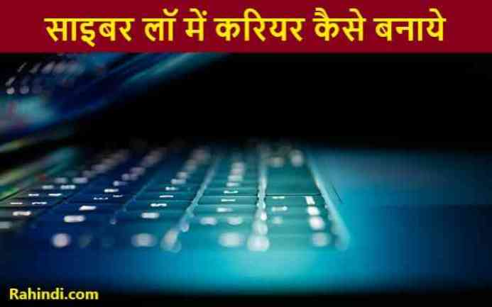 Cyber law me career kaise banaye