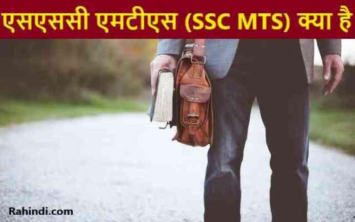 SSC MTS kya hai