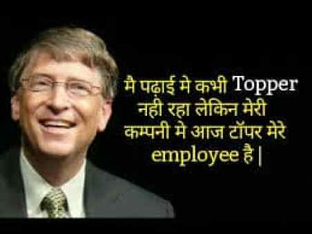 Bill Gates Quotes In Hindi