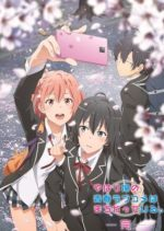 Yahari Ore no Seishun Love Comedy wa Machigatteiru 3: Kan Subtitle Indonesia
