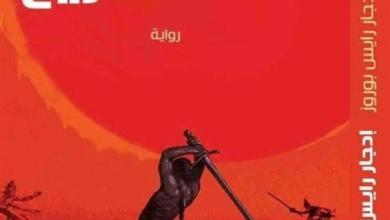 صورة «آفاق للنشر» تصدر ترجمة رواية «آلهة المريخ» لإدجار بوروس قريبا