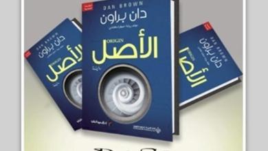 """صورة الرواية المترجمة «الأصل»، لـ""""دان براون"""" تتصدر مبيعات الكتب الاجنبية"""