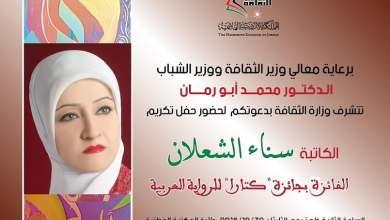 صورة وزير الثقافة الأردنيّ يكرم الأديبة الشعلان لفوزها بجائزة كتارا للرواية العربيّة للعام 2018