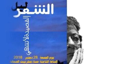 """صورة """"بيت الصحافة"""" بمدينة طنجة ينهي سنة ويبدأ قصيدة"""