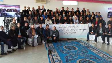 صورة ميلاد جمعية مختبرات التصوير بجهة بني ملال خنيفرة