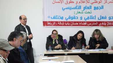 """صورة الجمع العام التأسيسي لجمعية إعلامية و حقوقية تحمل أسم """" المركز الوطني للإعلام و حقوق الإنسان بالرباط"""