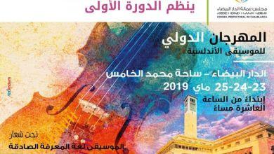 صورة البيضاء تحتضن الدورة الاولى من مهرجان الموسيقى الاندلسية بمشاركة الجزائر وتونس واسبانيا