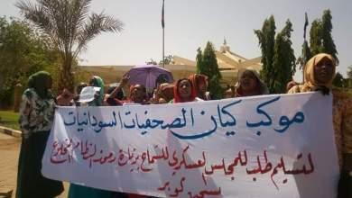 صورة الكيان الممثل للصحفيات السودانيات.