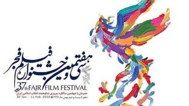 صورة 4240 فيلم من 114 دولة يشارك بمهرجان أفلام المدينة في يران