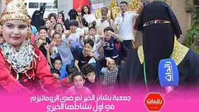صورة جمعية بشائر الخير لمرضى الروماتيزم تنظم أول نشاطها الخيري