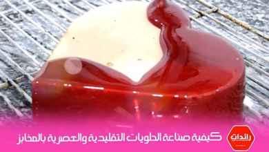 صورة كيفية صناعة الحلويات التقليدية والعصرية بالمخابز المغربية