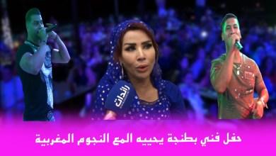 صورة فيديو – حفل فني بطنجة يحييه المع النجوم المغربية
