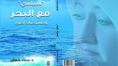 """صورة صدور """"سيلفي مع البحر ومسرحيّات أخرى"""" لسناء الشّعلان"""