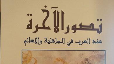 صورة تصور الأخرة عند العرب في الجاهلية والإسلام