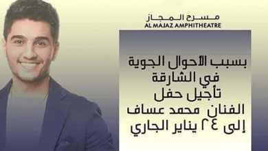 صورة بسبب الأحوال الجوية في الشارقة  تأجيل حفل الفنان  محمد عساف إلى 24 يناير الجاري